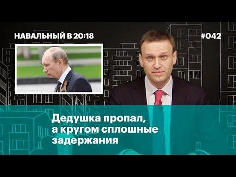Навальный в 20:18. Эфир 22 февраля