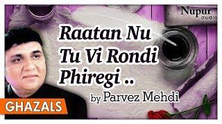 Raatan Nu Tu Vi Rondi Phiregi   Parvez Mehdi   Sad Pakistani Ghazals   Nupur Audio