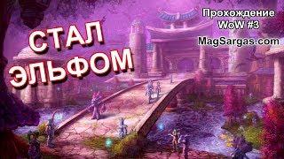 Магическое Прохождение WoW #3 - Стал Эльфом - Онлайн стрим - Маг Sargas