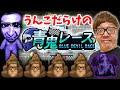 【悲報】新ゲーム『青鬼レース』がウンコだらけwww【青鬼オンライン】