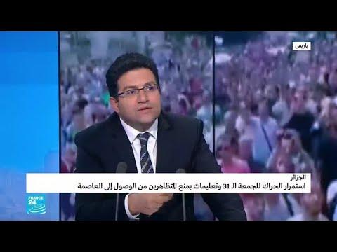 الأسبوع الـ31 من الحراك الجزائري.. جمعة اختبار؟  - نشر قبل 8 دقيقة