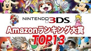 【3DS】2016年 上半期 売れてるゲーム人気ランキング・トップ13:Amazonランキング大賞