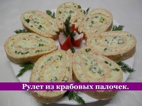 Рулет из крабовых палочек / Вкусная закуска на Праздничный стол