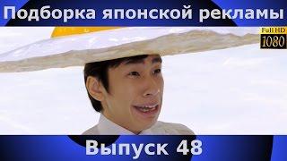 Подборка японской рекламы | 48 выпуск | Japanese Commercials