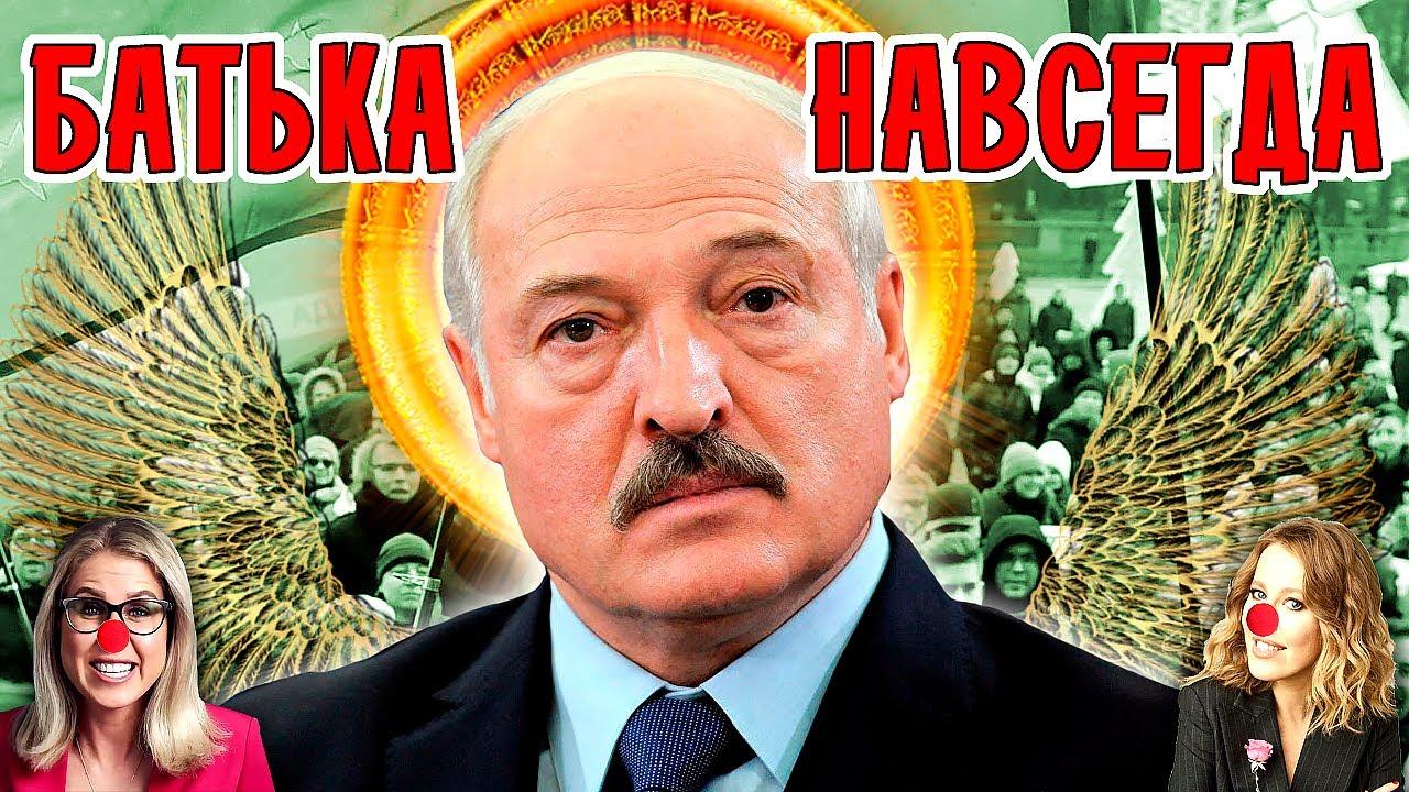 ЛУКАШЕНКО-НАВСЕГДА!!! (выборы в Беларуси, парад в Беларуси)
