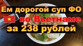 Во Вьетнаме всё дешево? Ем дорогой суп ФО в Нячанге за 238 рублей (Кафе: Pho Ly Quoc Su)