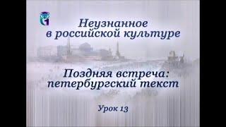 Урок 13. Несостоявшаяся встреча: Ахматова - Цветаева
