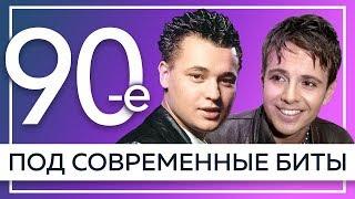10 ХИТОВ 90 Х ПОД СОВРЕМЕННЫЕ БИТЫ Руки Вверх Шура Андрей Губин и др
