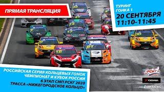 Автоспорт Чемпионат России СМП РСКГ 6-й этап. Автогонки 2020 в классе Туринг. Гонка (заезд) 1