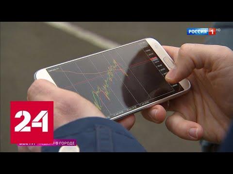 Фальшивые брокеры оставляют москвичей без денег и без акций - Россия 24