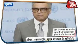 UNSC में भारत बोला- कश्मीर आंतरिक मुद्दा, बाहरियों का क्या मतलब