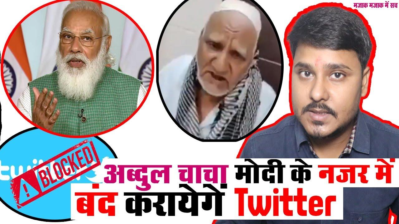 अब्दुल समद - चाचा बंद कराएँगे Twitter | Now Pm Modi Vs Twitter | Ghaziabad Police UP | Jai Shri Ram