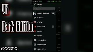 Приложение ВКонтакте Dark Edition для экономии батареи(Спасибо за то, что вы со мной!!!! :) Официальный сайт: http://froostiq.ru/ Instagram: http://instagram.com/froostiq Аск: http://ask.fm/nikitafroost..., 2015-01-08T17:28:55.000Z)