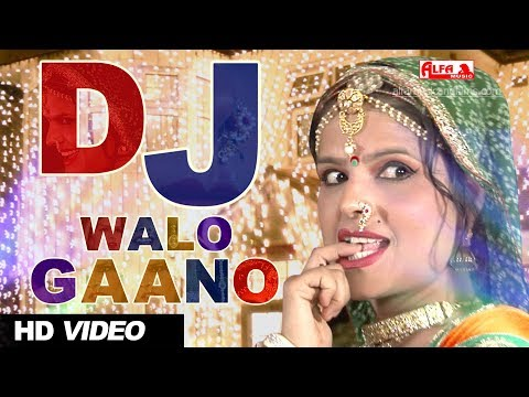 DJ Walo Gano | Latest Rajasthani Marwadi Song | Full Video | 2017