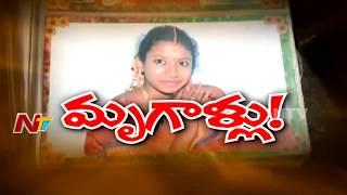 విజయనగరం జిల్లాలో దారుణం || పదో తరగతి విద్యార్థిపై గ్యాంగ్ రేప్, హత్య || Be Alert || NTV
