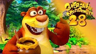 Забавные медвежата - Медвежата соседи - Добрые Яблочки Хёрби - Мишки от Kedoo Мультфильмы