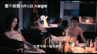 《愛的放題》中文預告