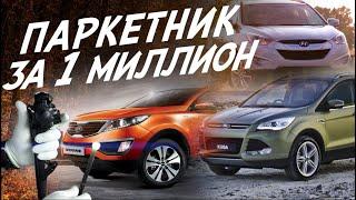 Паркетник за 1МЛН! Какие проблемы вас ждут! Эндоскопия: Hyundai ix35, Kia Sportage, Ford Kuga!
