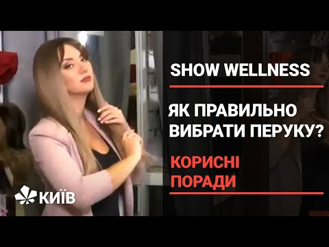 Телеканал Київ: ЯК ОБРАТИ ПЕРУКУ