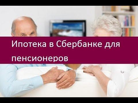 Ипотека в Сбербанке для пенсионеров. Ключевые особенности