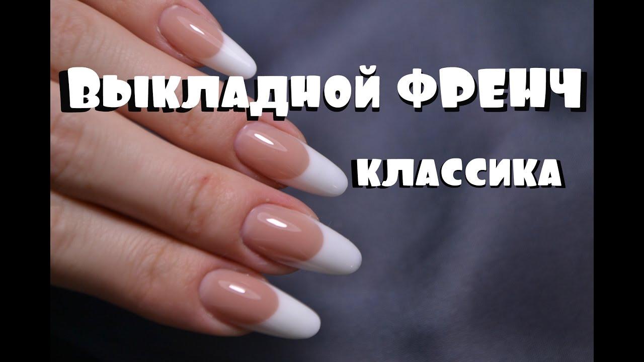 Шеллак Френч 2019 Фото