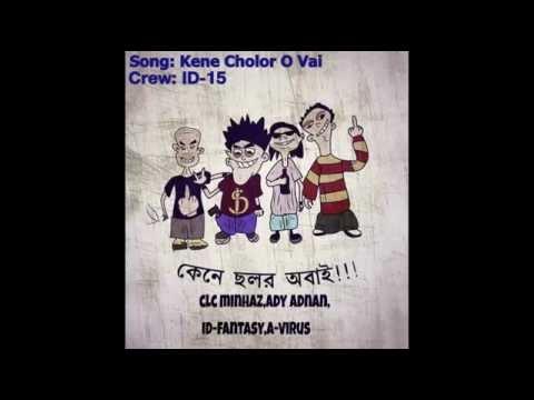 Kene Cholor O vai( কেনে চলর অবাই ) By ID-15 I bangla chatgaya rap song I