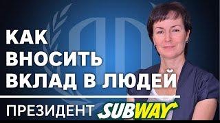 Президент Subway: «Как вносить вклад в людей?». Президент Subway Часть 2.
