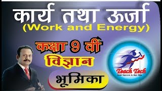 कक्षा 9वी | विज्ञान | कार्य तथा ऊर्जा | Class 9th Science | Work And Energy