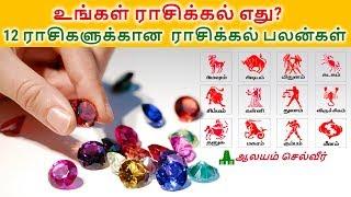 உங்கள் ராசிக்கல் எது 12 ராசிகளுக்கு பொருத்தமான அதிர்ஷ்ட கல்  Rasikal In Tamil