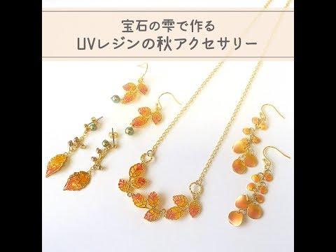 宝石の雫で作る秋色レジンアクセサリー
