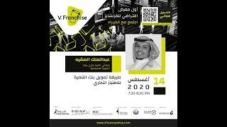 # محاضرة الأستاذ عبدالملك الصقيه طريقة تمويل بنك التنمية للامتياز التجاري