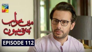 Main Khwab Bunti Hon Episode 112 HUM TV Drama 16 December 2019