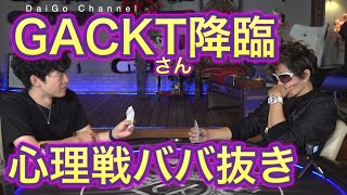 GACKT VS DaiGo  アーティストvsメンタリストのガチババ抜き!【前編】