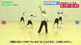 FlowBack『By your side -short ver.-』小学生規定振付