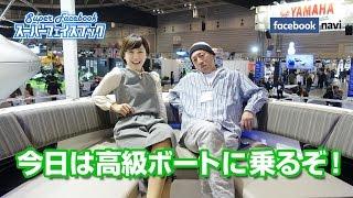 高級ボートに乗っちゃおう! ジャパンインターナショナルボートショー20...