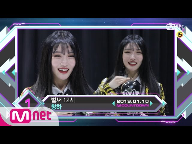 Top in 2nd of January, 'CHUNG HA' with 'Gotta Go', Encore Stage! (in Full) M COUNTDOWN 190110 EP.601