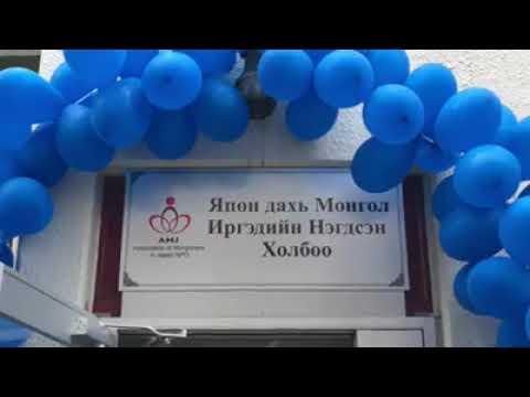 AMJ-Япон дахь Монгол Иргэдийн Нэгдсэн Холбоо NPO-ны Шинэ ОФФИС-ын НЭЭЛТ боллоо