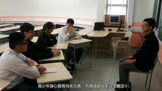 Publication Date: 2020-08-27 | Video Title: C20 保良局何蔭棠中學 - 小組討論 - 毒品的弊處