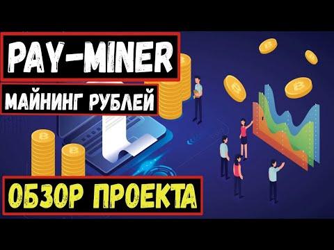 ОБЗОР PAY-MINER.RU МАЙНИНГ РУБЛЕЙ С ВЫВОДОМ ДЕНЕГ