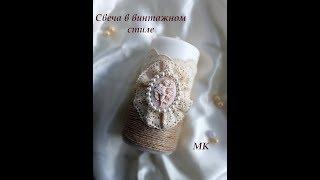 Декор свечи в винтажном стиле своими руками / свадебная свеча в винтажном стиле