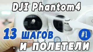 DJI Phantom 4 - Коротка інструкція з 13 кроків з підготовки та запуску квадрокоптера до польоту