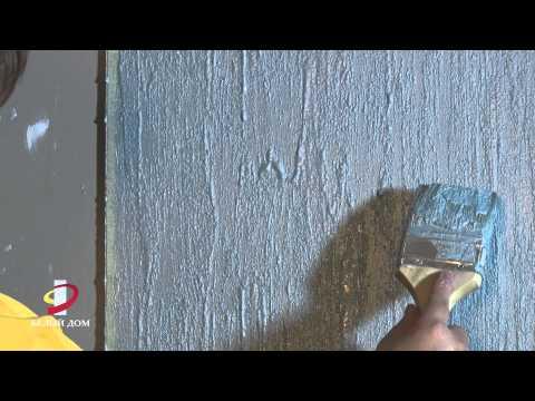 видео: Мастер-класс по декоративной акриловой штукатурке enigma (декоративная штукатурка)