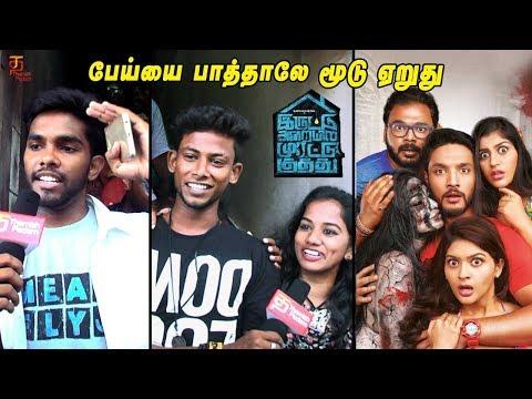 Iruttu Arayil Murattu Kuthu Movie   Public Opinion   Gautham Karthik   #IAMK   Thamizh Padam