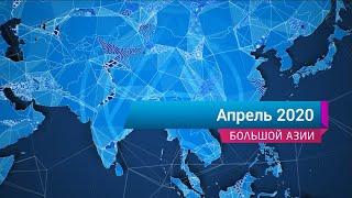 Новогодний дайджест новостей Большой Азии (апрель 2020)