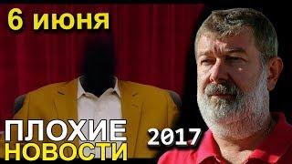 Вячеслав Мальцев | Плохие новости | Артподготовка | 6 июня 2017