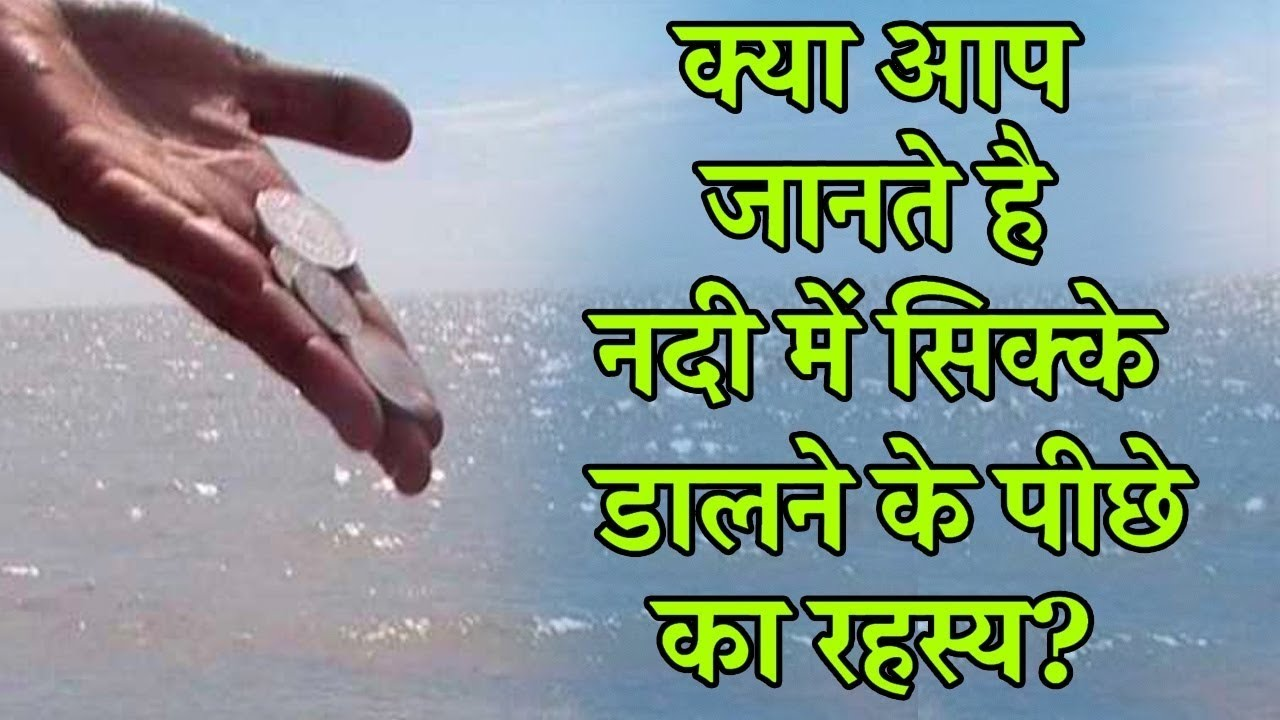 क्यों डालते हैं नदी में सिक्का, क्या है इस परंपरा का रहस्य | Why put coins in the river