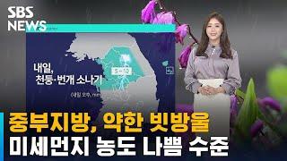 [날씨] 중부, 오후까지 약한 빗방울…서울 낮 16도 …