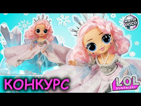 КУКЛА ЛОЛ ОМГ КРИСТАЛ СТАР КОРОЛЕВА ЗИМНЕЙ ДИСКОТЕКИ LOL SURPRISE OMG CRYSTAL STAR DOLL WINTER DISCO