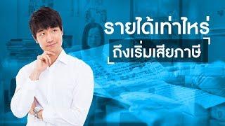 รายได้เท่าไหร่ถึงเริ่มเสียภาษี | KTAM TV ONLINE