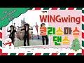 WINGwing X MAS 1집 07 Happy Birthday Jesus